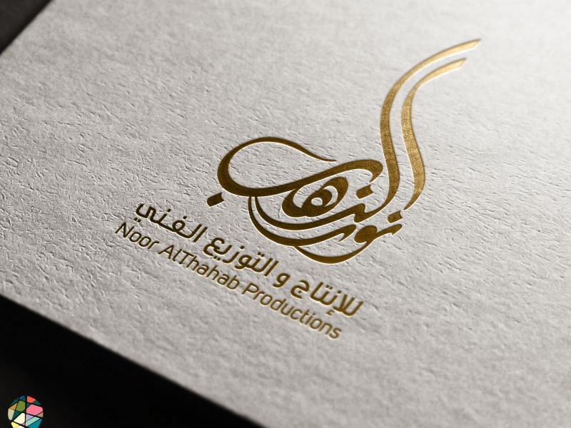 Noor Al Thahab