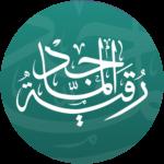 Ruqaya al Majed
